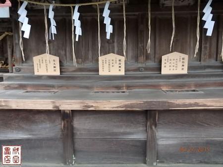 太平山神社07