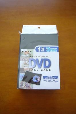 150804-5  DVDトールケース