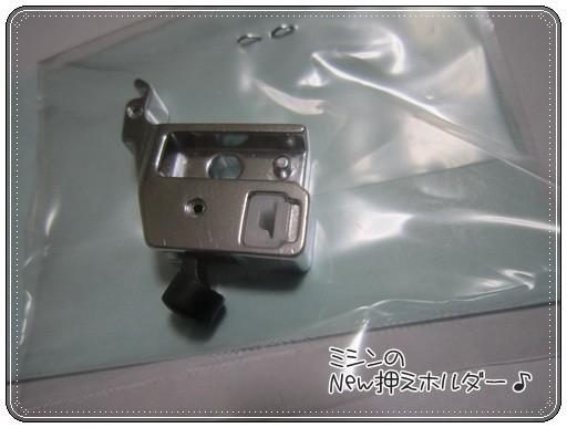 写真: 20111027 NEW押えホルダー
