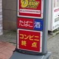 Photos: 東京都で最も山梨県に近いコンビニ