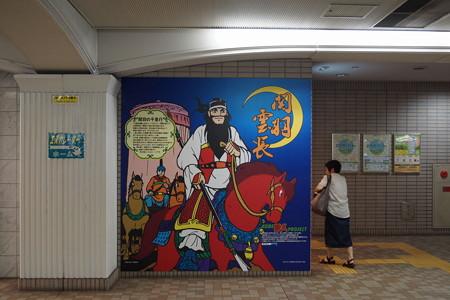三宮・花時計前駅の写真0001