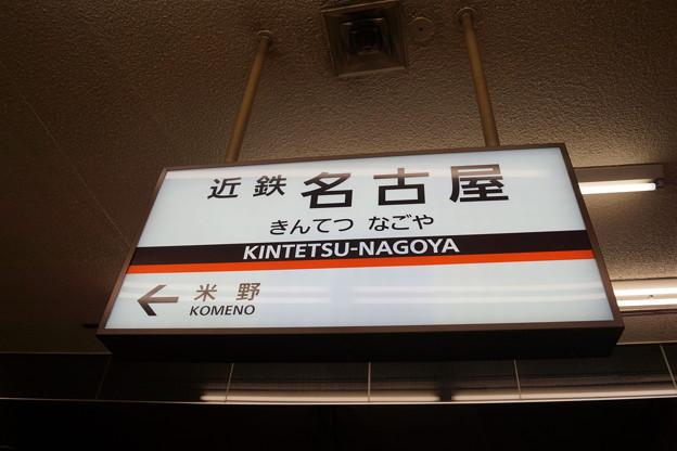 Photos: 近鉄名古屋駅の写真0001