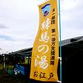 Photos: 練馬の湯