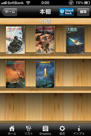 電子書籍の本棚
