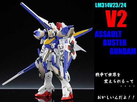 V2AB007