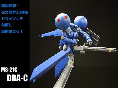 dra-c004