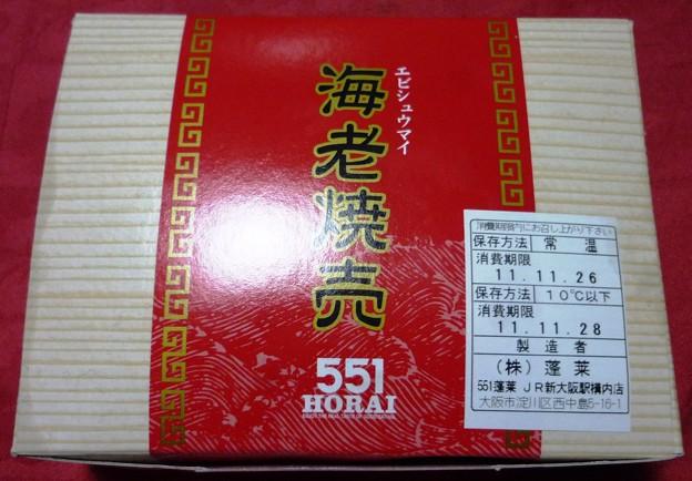 551蓬莱 海老焼売1