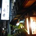 京都・四条河原町「喜幸」5