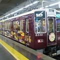 京とれいん@阪急梅田駅
