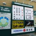 Photos: 対戦カード@甲子園