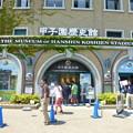 Photos: 甲子園歴史館
