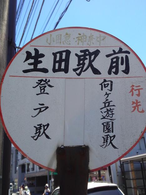 生田バス停