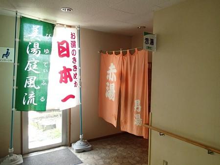 27 6 熊本 宮原温泉 長命館 4