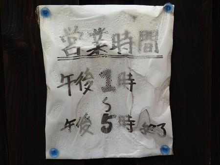 27 6 福岡 博多温泉元湯 5