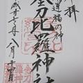 Photos: 27.8.14金刀比羅神社御朱印