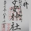 27.8.14子安神社御朱印
