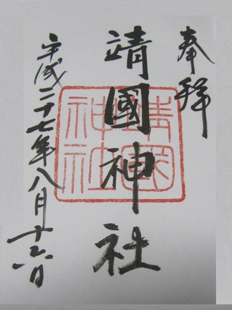 27.8.16靖國神社御朱印