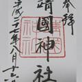 写真: 27.8.16靖國神社御朱印